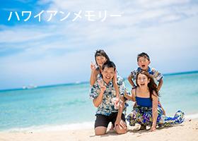 ハワイアンメモリー