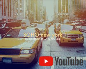 SOHO newyork コンセプト